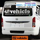 【UIvehicle/ユーアイビークル】ハイエース 200系 Forbito エアロ リアバンパース...