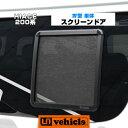 【UIvehicle/ユーアイビークル】ハイエース 200系 スクリーンドア 網戸(4型小窓用) 1枚装着したままでも走行可能 専用設計 車検対応 車中泊に最適 車内快適 虫の侵入を防止 安心の日本製