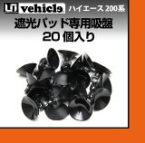 【UIvehicle/ユーアイビークル】ハイエース 200系 遮光パッド専用吸盤20個入りユーアイビークル遮光パッド専用の補修用吸盤の20個入り1セットです。吸盤を紛失した際や、経年劣化した吸盤の交換にお使い下さい。