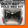 【UIvehicle/ユーアイビークル】ハイエース 200系 MULTIWAY FOLD BED KIT/マルチウェイフォルドベッドキット スーパーロング(バンDX)用 レザー+20mmウレタン安心の日本製!!1年間保証付き初めてでも簡単ボルトオン取付!!