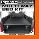 【UIvehicle/ユーアイビークル】ハイエース200系 MULTIWAY BED KIT/マルチウェイベッドキット標準ボディ 1〜4型(スーパーGL,S-GL,DX)用 20mm&レザーブラック ダークプライム仕様安心の日本製!!初めてでも簡単ボルトオン取付!!