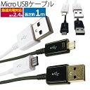 マイクロUSBケーブル 1m 急速充電対応 最大2.4A 高速データ転送対応 micro usb Android スマートフォン タブレット USB機器対応 USB (A..