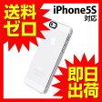 ショッピングAIR iPhone5S ケース iPhone5S ジャケットセット カバー パワーサポート エアージャケット (クリア) キズ防止 PJK-71 PowerSupport iPhone5 パワサポ 送料無料 日本製|1402TAZM^