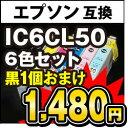 IC6CL50 6色セット インクカートリッジ エプソン EPSON 【 互換インク IC50 CL50】純正インクよりお得 ICBK50 ICC50 ICM50 ICY50 ICLC50 ICLM50 ICチップ付 EP-705A EP-704A EP-804AW EP-803AW EP-774A EP-302 EP-4004【送料無料】 comp.ink