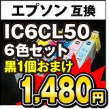 黒もう1本追加!インクカートリッジ エプソン IC6CL50 6色セット「メール便・」IC6CL50 6色セット インクカートリッジ エプソン EPSON 【 互換インク IC50