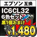IC6CL32 6色セット インクカートリッジ エプソン EPSON 【 互換インク IC32 CL32】 ICチップ付 ICBK32 ICC32 ICY32 ICM32 ICLC32 ICLM32 黒インク+1個サービス【送料無料】