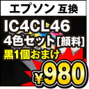 IC4CL46 4色セット 顔料 インクカートリッジ エプソン EPSON 【互換 4色パック インクカートリッジ】 ICチップ付 ICBK46 ICC46 ICM46 ICY46 黒インク+1個サービス【送料無料】