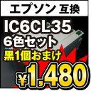 IC6CL35 6色セット インクカートリッジ エプソン EPSON 【互換インク】 ICチップ付 ICBK35 ICC35 ICM35 ICY35 ICLC35 ICLM35 黒インク+1個サービス【送料無料】