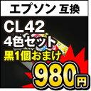 IC4CL42 4色セット 黒インク+1個おまけ インクカートリッジ エプソン EPSON 【互換インク】 ICチップ付 ICBK31 ICC42 ICM42 ICY42【送料無料】