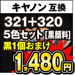 M������̵����Canon����Υ�BCI-321+320/5MP6�����åȡڽ����ߴ��������ȥ�å��ۡ�IC���å��աʻ���ɽ����ǽ�աˡ�BCI-320PGBK��BCI-321BK��BCI-321C��BCI-321M��BCI-321Y