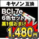 BCI-7e/6MP 6色セット インクカートリッジ キャノン Canon 【互換インク】 ICチップ付 BCI-7eBK BCI-7eC BCI-7eM BCI-7eY BCI-7ePC BCI-7ePM bci7e 黒インク+1個サービス【送料無料】