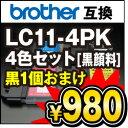 LC11-4PK 4色セット ( 顔料 ブラック )インクカートリッジ ブラザー brother LC11 【互換インク】純正品よりお徳! LC11BK LC11C LC11M LC11Y 4色パック +黒インク1個サービス【送料無料】