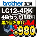 LC12-4PK 4色セット インクカートリッジ ブラザー brother LC12 黒インク+1個サービス【互換インク】 DCP-J940N 対応 LC12BK LC12C LC12M LC12Y【送料無料】 comp.ink