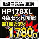 HP178XL ICチップ付 4色 マルチパック 黒もう1本追加!HP178 HP Photosmart 5521 対応 インク 増量タイプ(残量表示)純正インクよりお得 互換イン