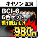 BCI-6/6MP 6色セット 【互換インク】 BCI-6BK BCI-6C BCI-6M BCI-6Y BCI-6PC BCI-6PM bci6 黒インク+1個サービス【送料無料】