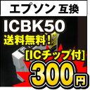 【送料無料】EPSON エプソン ICBK50 【 純正インクよりお買い得!互換インクカートリッジ】★ICチップ付(残量表示機能付)★ブラック 黒インク