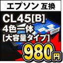 ICCL45B カラリオ ミー 4色一体型 EPSON 大容量タイプ IC45シリーズ 【互換インク】 ICチップ付 ICCL45 ICCL45BV E-300 E-330 E-340 E-350 E-360 E-500 E-520 E-530 E-600 E-700 E-720 E-800 E-810 E-820 E-830対応 互換