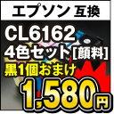 IC4CL6162 4色セット インクカートリッジ エプソン EPSON インク 顔料 【 互換インク 6162 】 ICチップ付 ICBK61 ICC62 ICM62 ICY62 黒インク+1個サービス【送料無料】