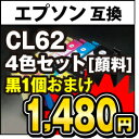 IC4CL62 4色セット インクカートリッジ エプソン 顔料 【互換 インク IC62 CL62】 PX-204 PX-205 PX-403A PX-404A PX-434A PX-504A PX-605F PX-675F 対応 ICチップ付 ICBK62 ICC62 ICM62 ICY62 黒インク+1個サービス