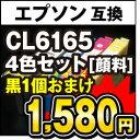 IC4CL6165 4色セット インクカートリッジ エプソン 顔料 PX-1700F 対応 顔料 【 互換インク 6165 】 ICチップ付 ICBK61 ICC65 ICM65 ICY65 黒インク+1個サービス 純正インクよりお買い得PX-1200, PX-1600F, PX-673F【送料無料】