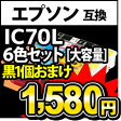 IC6CL70L 6色セット 黒インク+1個おまけ インクカートリッジ エプソン EP-805EP-806A EP-805AR EP-805AW EP-775A EP-905A EP-905F EPSON IC6CL70 増量 パック 互換インク 純正よりお得 ICチップ 残量表示 ICBK70L ICY70L comp.ink