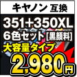 PIXUS MG7130 インク MG6530 MG6330 BCI-351XL+350XL/6MP 6色 セット BCI-351+350/6MP BCI351/BCI350 インクカートリッジ キャノン 大容量 マルチパック 互換 BCI-350XLPGBK(顔料) BCI-351XLBK BCI-351XLGY 【送料無料】 comp.ink