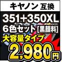 PIXUS MG7130 インク MG6530 MG6330 BCI-351XL+350XL/6MP 6色 セット BCI-351+350/6MP BCI351/BCI350 インクカートリッジ キャノン 大…