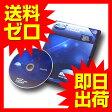 レンズクリーナー(乾式)DVD・ブルーレイ(blu-ray)に対応! ディスク認識エラーの解消用 マルチヘッドクリーナー ドライブクリーナー ☆UL3355★【送料無料】 1402NAZM^