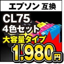 IC4CL75 4色セット インクカートリッジ エプソン EPSON PX-M740F PX-M741F PX-S740【互換 4色パック インクカートリッジ】 ICチップ付 ICBK75 ICC75 ICM75 ICY75【送料無料】 comp.ink
