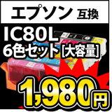 IC6CL80L 6�����å� �������ȥ�å� ���ץ��� EP-807A EP-707A EP-977A3 EP907A EPSON ���� �ѥå� �ߴ����� ������ꤪ�� IC���å� ����ɽ�� ICBK80L ICY80L������̵���ۤ����פ� comp.ink
