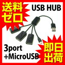 USBハブ 4ポート(USB2.0x3 + MicroUSB x1)かわいい メール便 たこ足タイプ配線 スマホ ウォークマン 充電 スマートフォン マイクロUSB ソケット ケーブルタイプ スピーカー接続 デスクトップPCやノートパソコンに☆UL3300★|1402NAZM^