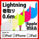 iPhone 6 Plus 巻き取り ライトニング Lightning USB ケーブル コネクタ iOS7 アイフォン5s 充電ケーブル iPhone5s iPhone5c iPad Air iPad4 iPadmini iPodtouch iPod Apple MFi 認証 充電 同期 巻取り式 リール USBケーブル かわいい【送料無料】|1402NAZM^