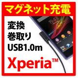 Xperia Z3 Z2 Z1 �ޥ��ͥåȽ��ť����֥� �ޥ��ͥåȥ����֥� ���ť����֥� ����� �Ѵ� USB�����֥� �ޥ��ͥå� ���� Z1f SO-02F/Z1 SO-01F/SOL23/Z Ultra �������ڥꥢ ������� ���襱���֥� AD-USB21XP / KU-XPMG1 / KU-XPMMG08 ��ꤪ��/|1402NAZM^