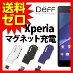 Xperia Z3 Z2 マグネット 充電 マグネットケーブル 充電ケーブル USB for Xperia Z1f SO-02F Z1 SO-01F SOL23 Z Ultra エクスペリア Deff DCA-SXM01ABK DCA-SXM01AWH DCA-SXM01APU ( AD-USB21XP より豊富なカラー)【送料無料】|1402DFZM^