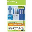 エレコム ラベルシール はがきサイズ 光沢 なまえ ファイル用 60枚 5面×12シート EDT-KNM13 M なまえラベル 厚ファイル用 大 ELECOM