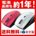 ワイヤレスマウス 無線 マウス 省電力(赤外線LEDマウス 3ボタン 2.4GHz 省エネ 電池長持ち マイクロレシーバ)かわいい ピンク / おしゃれブラック エレコム おすすめ品 ロジクールよりも人気の品!【送料無料】|1302ELZC^