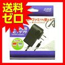 アンサー FC/SFC「ACアダプター」 ANS-H017【送料無料】 1803ANTT^