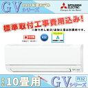 標準取付費用込み MSZ-GV2817-W 三菱電機エアコン 霧ヶ峰 GVシリーズ 10畳用 単相100V スタンダードモデル