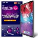 エレコム ELECOM iPad Pro 11インチ 2020年モデル 保護フィルム フルスペック ブルーライトカット 衝撃吸収 硬度9H 高光沢 TB-A20PMFLMFG