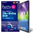 エレコム ELECOM iiPad Pro 11インチ 第8世代 2020年発売モデル 液晶保護フィルム ブルーライトカット 反射防止 エアーレス加工 TB-A20PMFLBLN