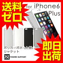 iPhone6 Plus エアージャケットセット for iPhone 6 Plus(5.5inch)PYK-70 PYK-71 PYK-72 PYK-73 クリアマット / クリア /ラバーブラック /クリアブラック【送料無料】|1402TAZP^