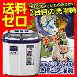 2槽式小型洗濯機 【マイセカンドランドリー】 TOM-05【あす楽】|1702CBZU^