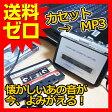 【送料無料】カセットテープ デジタル化 カセット テープ MP3 変換 プレーヤー コンバーター カセット変換 USB カセットキャプチャー カセットコンバーター ☆CT-MP3★|1702NAZT^