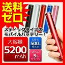 モバイルバッテリー 5200mAh  ブラック/シルバー/ブルー/ピンク/レッド PowerMobi【あす楽】|1702ITZT^