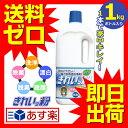 きれいッ粉 洗浄剤 洗剤 過炭酸ナトリウム(酸素系) ボトルタイプ1kg クリーナー ヤニ取り ペッ
