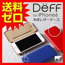 【アウトレット】iPhone 6 ケース iPhone6 手帳 手帳型ケース 本革 Deff GENUINE LEATHER COVER MASK DCS-CIP6GLBK DCS-CIP6GLRD DCS-CIP6GLCA DCS-CIP6GLBR DCS-CIP6GLBU【ポイント10倍】【送料無料】|1702DFZT^
