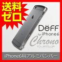 【アウトレット】Deff iPhone6 アルミバンパー Cleave Aluminum Bumper Chrono for iPhone 6【ポイント10倍】ケース DCB-IP61A6BK DCB-IP61A6SV DCB-IP61A6GD DCB-IP61A6SV DCB-IP61A6GR DCB-IP61A6WH【送料無料】|1702DFZT^