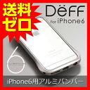 【アウトレット】Deff iPhone6 Cleave バンパー アルミ Aluminum Bumper for iPhone 6 DCB-IP60A6BK DCB-IP60A6SV DCB-IP60A6GD DCB-IP60A6BU DCB-IP60A6RD アルミバンパー【送料無料】|1702DFZT^