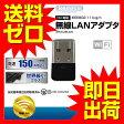 無線LAN 子機 USBアダプタ 150Mbps 超小型 USB2.0対応 無線ラン Wi-Fi ワイファイ ゲーム用 ワイヤレス 接続 【送料無料】|1402TRZM^