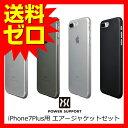 iPhone7Plus エアージャケットセット for iPhone7Plus (5.5inch) パワーサポート PBK-70 PBK-71 PBK-72 PBK-73 クリアマット / クリア / ラバーブラック / クリアブラック パワサポ